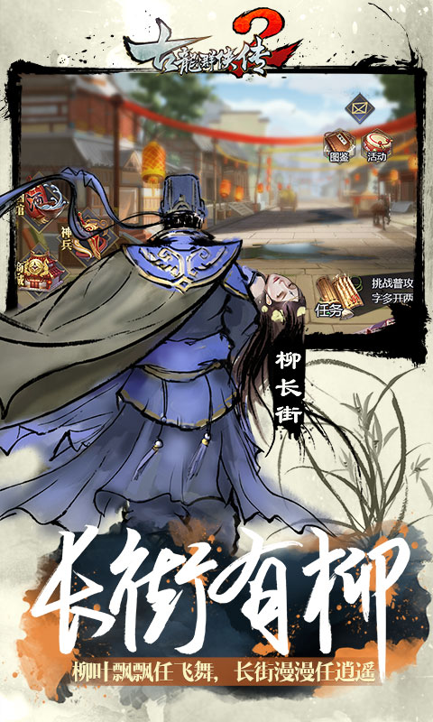 古龙群侠传2游戏截图2