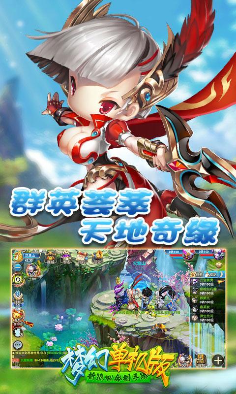 梦幻单机版游戏截图2