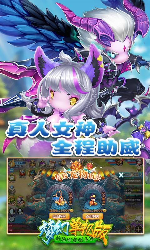 梦幻单机版游戏截图1
