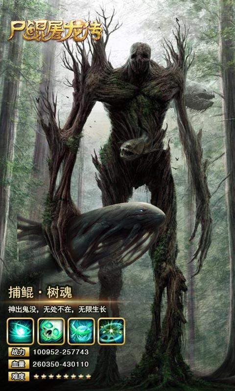 尸鲲屠龙传游戏截图2