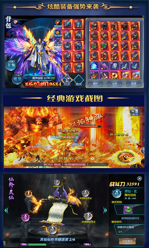 情缘仙剑游戏截图3