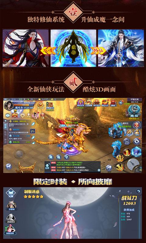 情缘仙剑游戏截图2