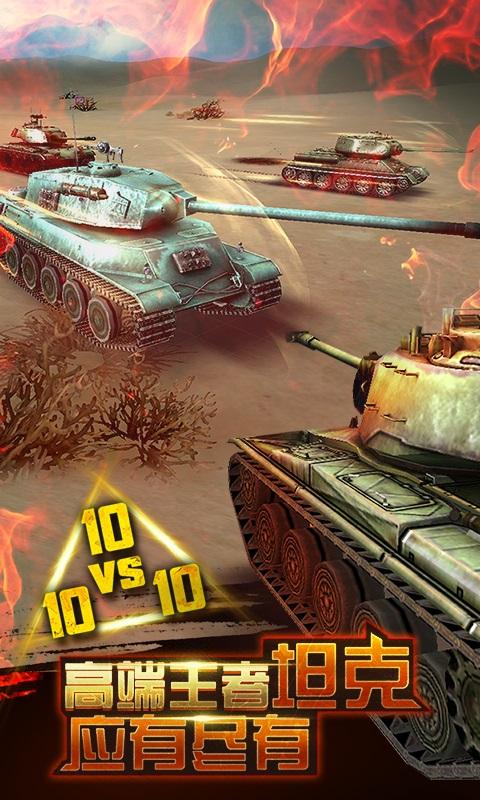 钢铁巨炮游戏截图3
