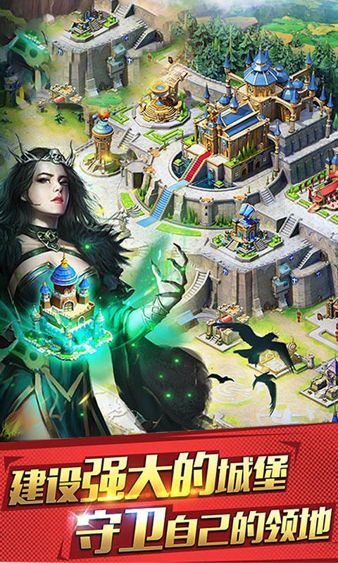 王权之战游戏截图1