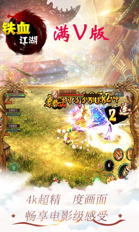铁血江湖游戏截图2