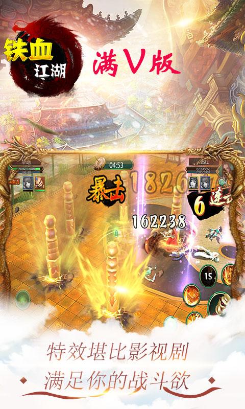 铁血江湖游戏截图1