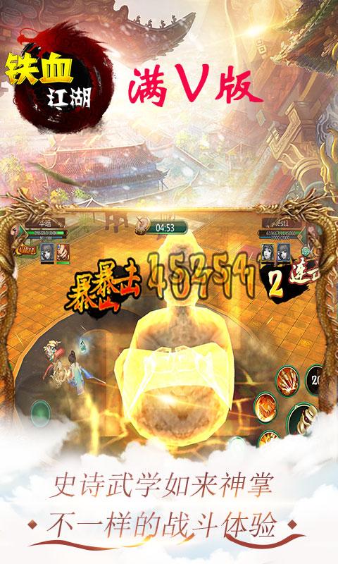 铁血江湖游戏截图3