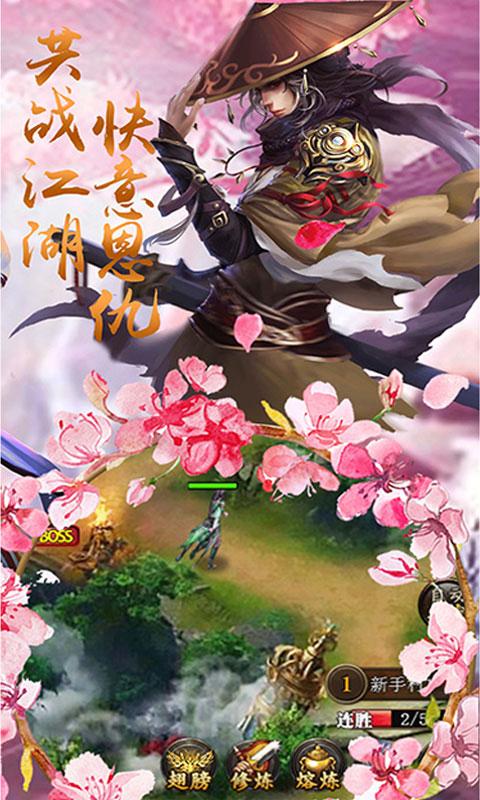幻剑天刀游戏截图2