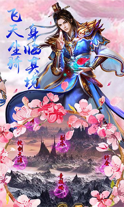 幻剑天刀游戏截图3
