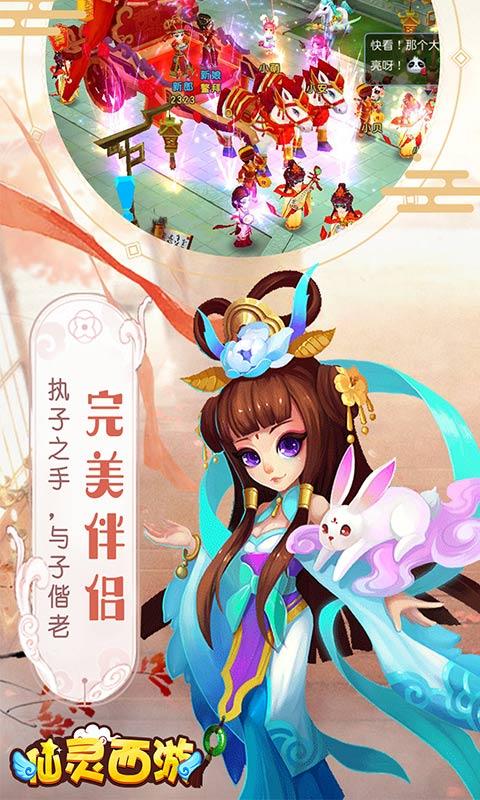 仙灵西游游戏截图1
