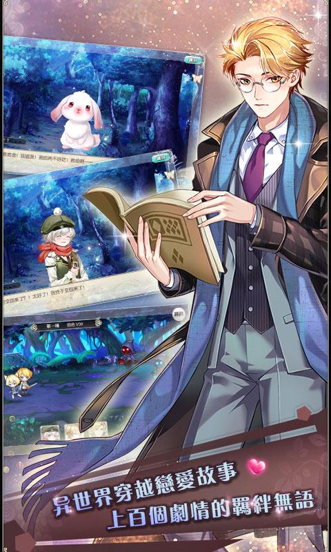 恋人物语游戏截图3