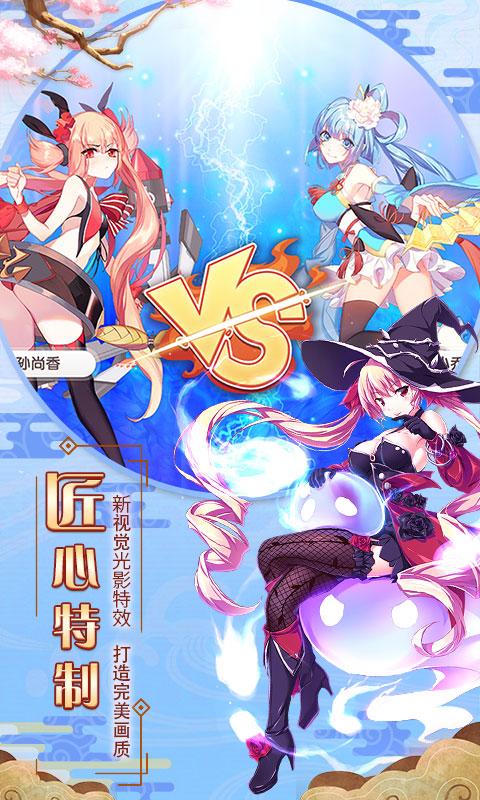 日系美少女手游游戏截图3