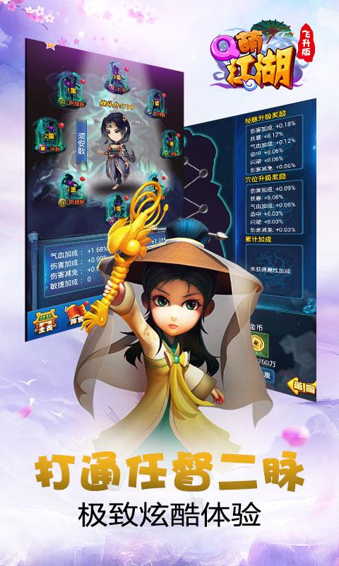 Q萌江湖游戏截图2