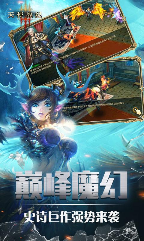 天使战纪游戏截图1