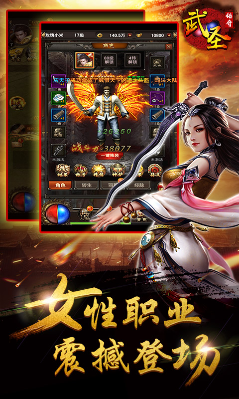 武圣传奇游戏截图1