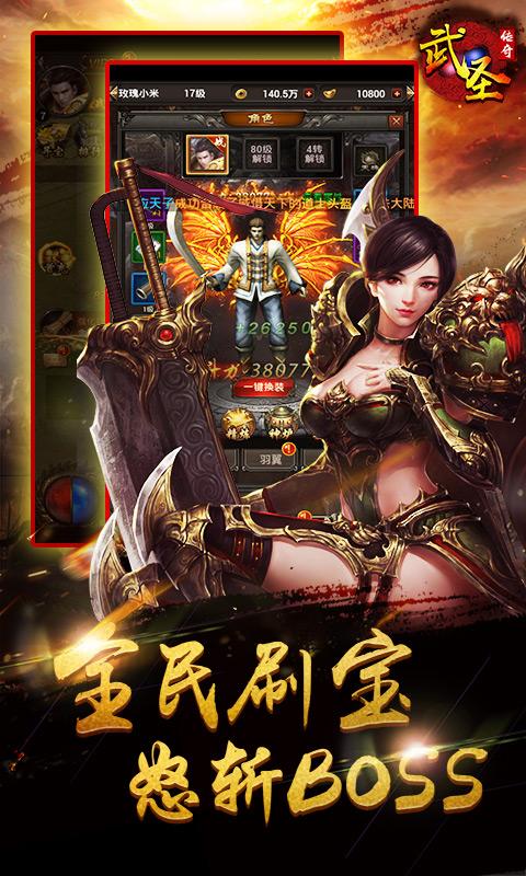 武圣传奇游戏截图3