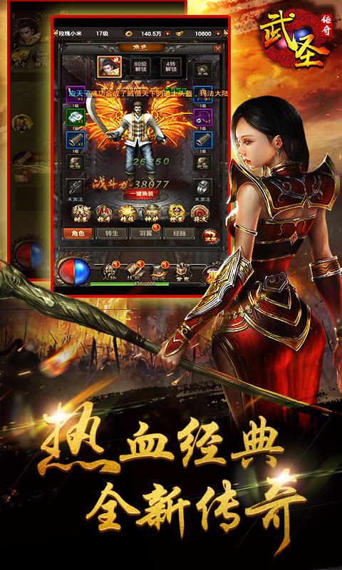 武圣传奇游戏截图2