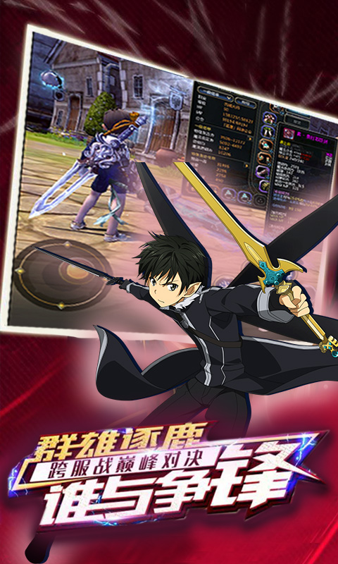 刀剑圣域OL游戏截图3