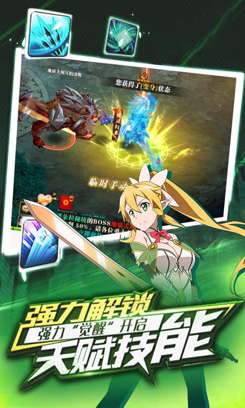 刀剑圣域OL游戏截图4