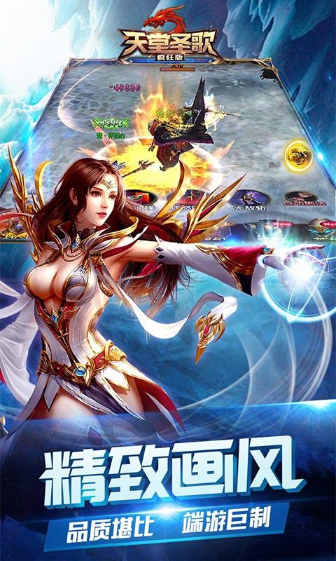天堂圣歌游戏截图1