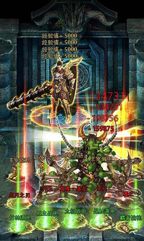 传世屠龙游戏截图2