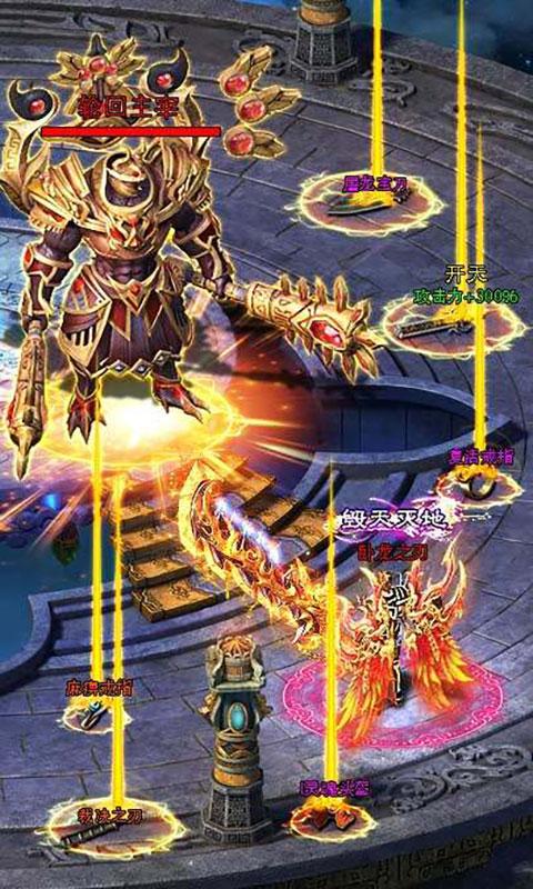 传世屠龙游戏截图3