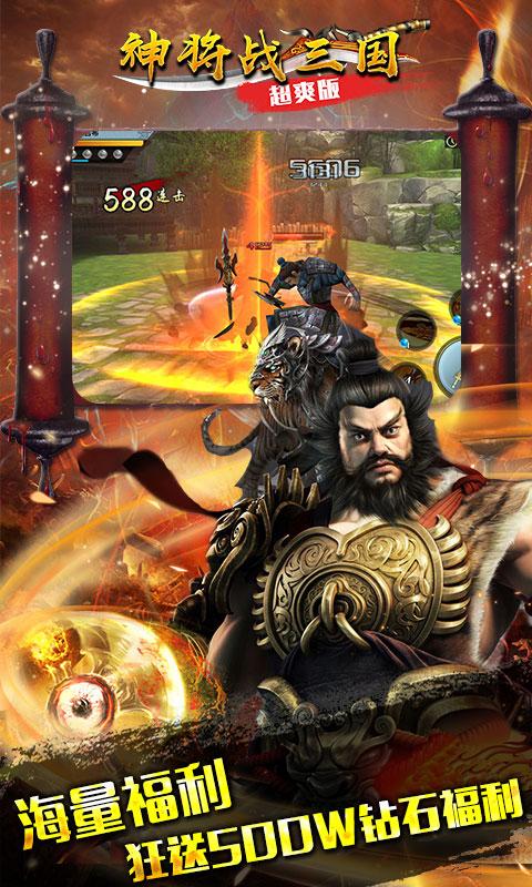 神将战三国飞升版游戏截图2