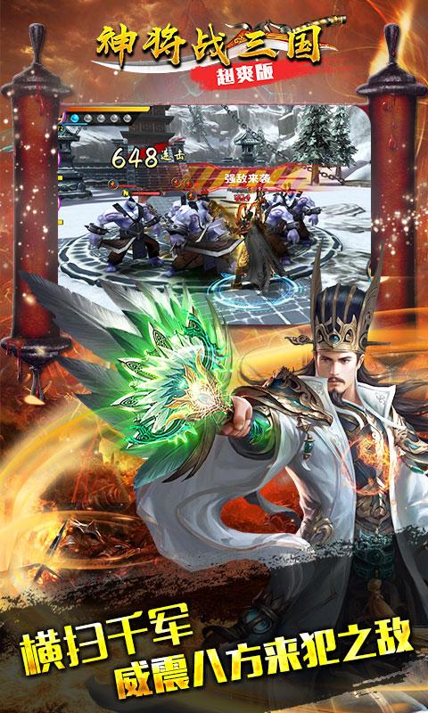 神将战三国飞升版游戏截图3