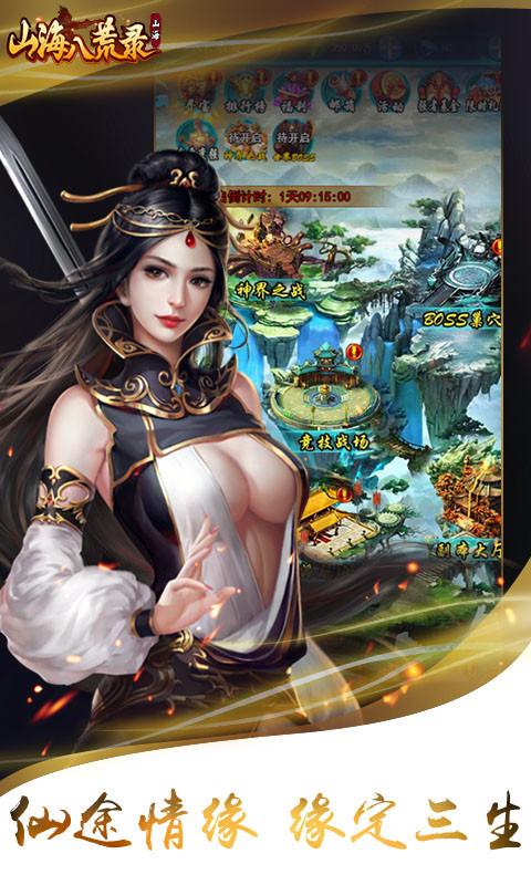 山海八荒录游戏截图1