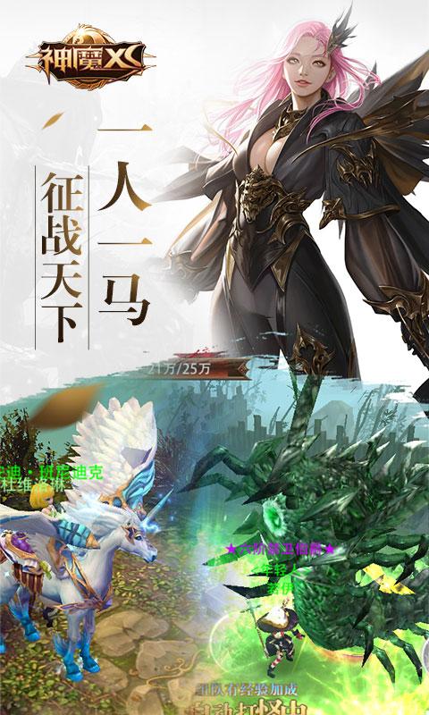 神魔XS游戏截图4