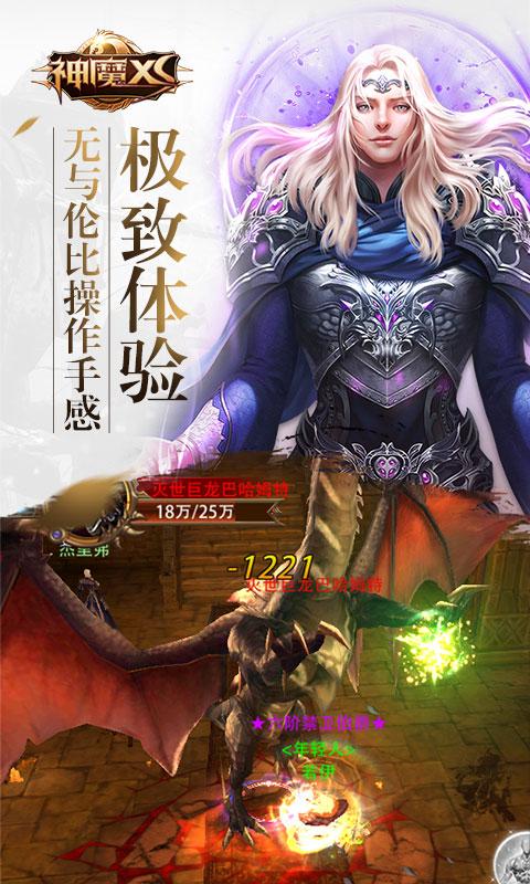 神魔XS游戏截图1
