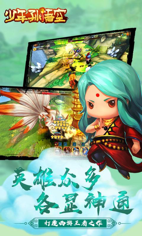 少年孙悟空游戏截图2