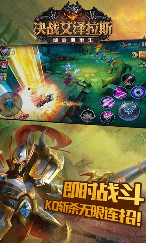决战艾泽拉斯游戏截图3