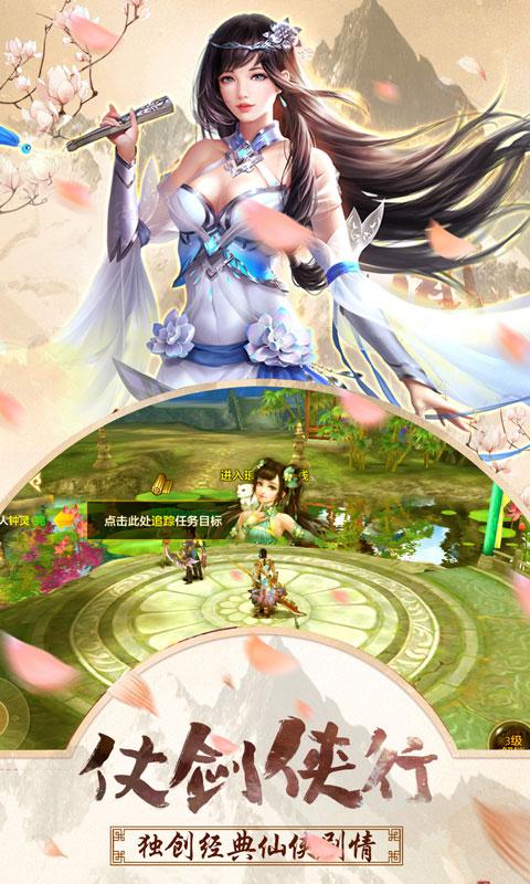 剑侠仙尊游戏截图1