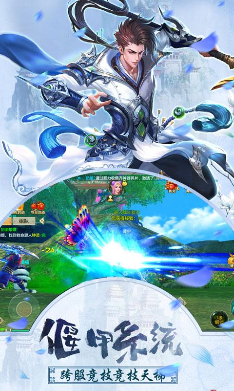 剑侠仙尊游戏截图2