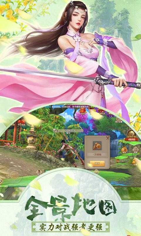 剑侠仙尊游戏截图4