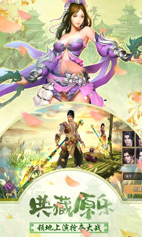 剑侠仙尊游戏截图3