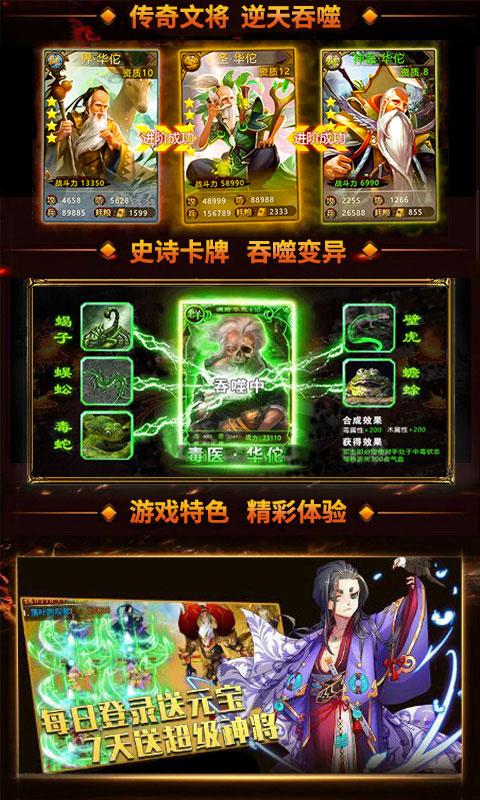 热血武魂游戏截图3