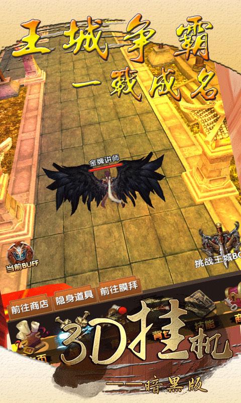 3D挂机暗黑版游戏截图1