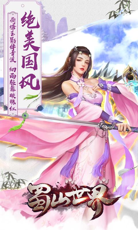 蜀山世界游戏截图1