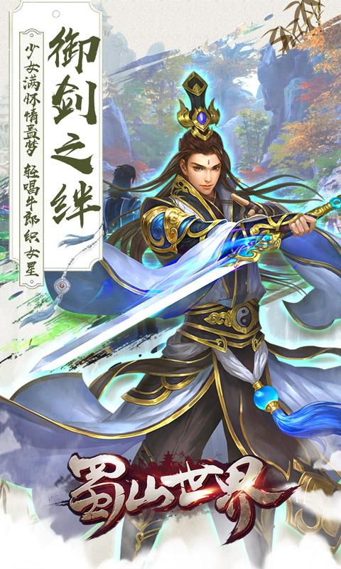 蜀山世界游戏截图2