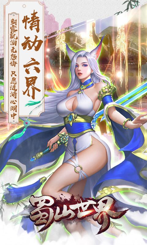 蜀山世界游戏截图4