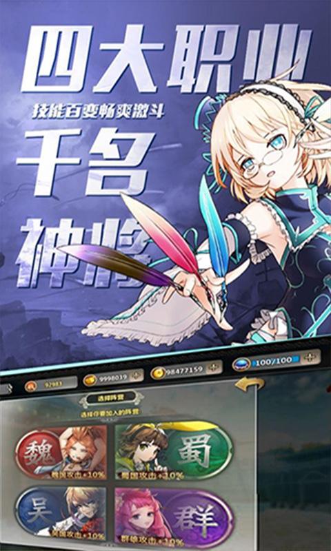 百万战姬加强版游戏截图4