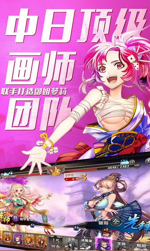 百万战姬加强版游戏截图1
