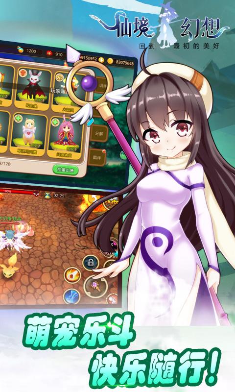 仙境幻想游戏截图4