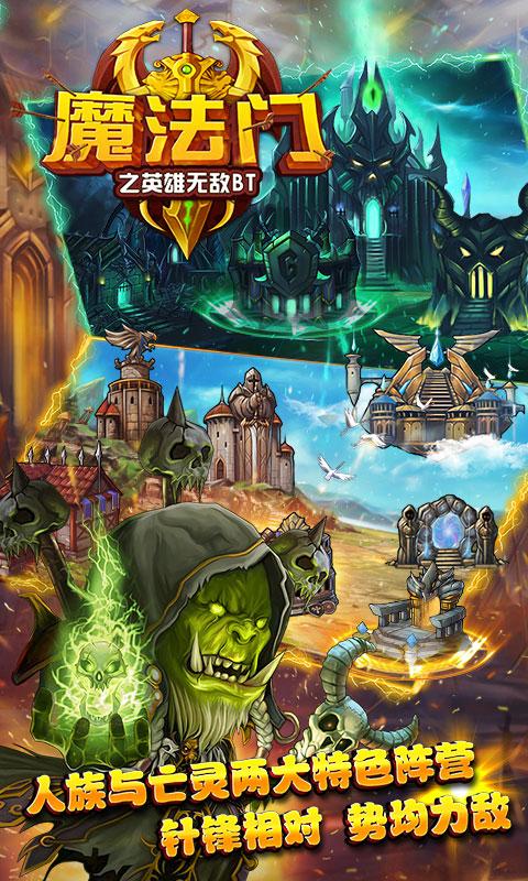 魔法门之挂机传说游戏截图3
