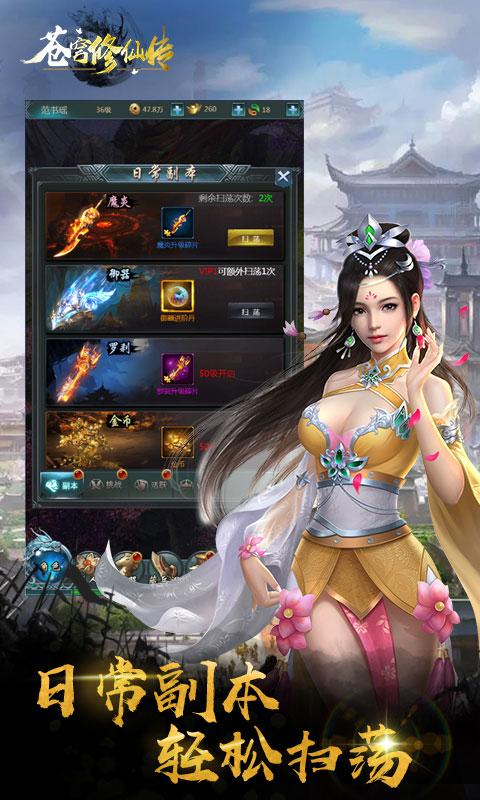 苍穹修仙传游戏截图2