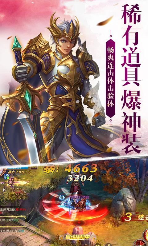 王者永恒游戏截图1
