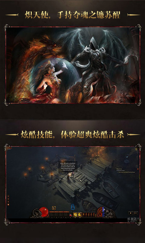 暗黑3放置版游戏截图4