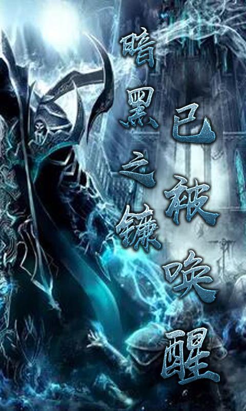 暗黑3放置版游戏截图1